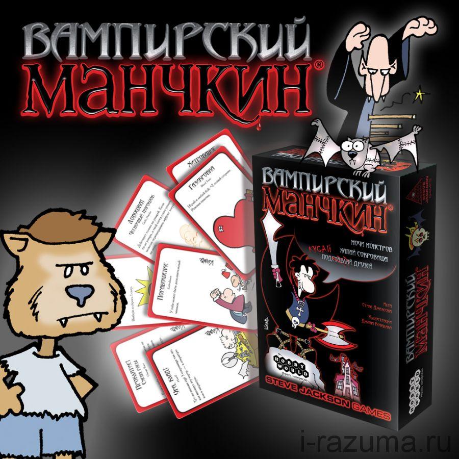 Манчкин Вампирский