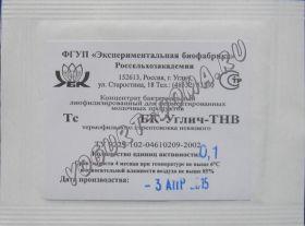 Закваска Углич-ТНВ