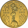 70 лет Победы. 1945–2015 1 гривна Украина 2015