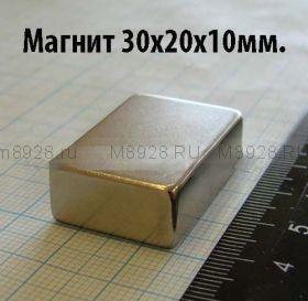 магнит неодимовый 22кг 30х20х h10