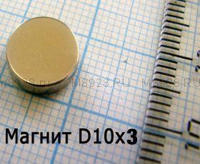 Магнит  диск 10х3мм (2,5кг.)