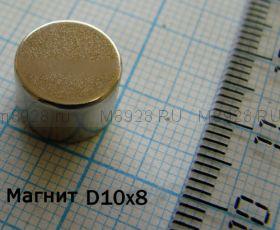 Магнит  диск 10х8мм (3кг.)