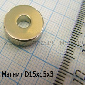 Магнит с отверстием (кольцо)  D15x d5x h3мм.