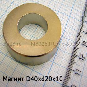 Магнит с отверстием (кольцо) D40x d20x h10мм.