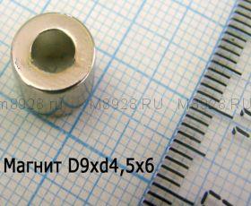 Магнит с отверстием (кольцо) D9x d4,5x h6мм.