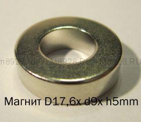 Магнит с отверстием (кольцо) D17,6x d9x h5mm