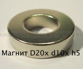 Магнит с отверстием (кольцо) D20x d10x h5mm