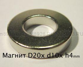Магнит с отверстием (кольцо) D20x d10x h4mm