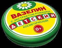 Вазелин косметический ДЕТСКИЙ с экстрактом ромашки, 10г