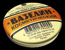 Вазелин косметический для смягчения и защиты кожи, 10г