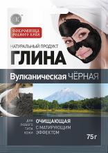 Глина  Вулканическая черная, очищающая, 75гр