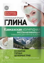 Глина Кавказская изумрудная, восстанавливающая, со сбором горных целебных трав, 75 гр