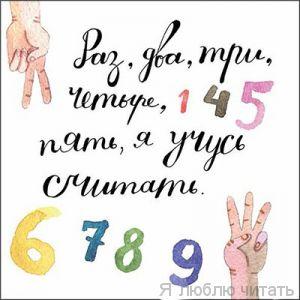 Раз, два, три, четыре, пять, я учусь считать!