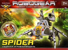SPIDER. Линейный шагающий танк.