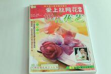 Книга-самоучитель. Цветы из капрона. Интерьерные композиции - китайский язык