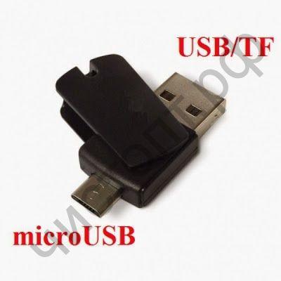 OTG картридер KS-602 (USB,TF, microUSB) для подлюч. microSD в microUSB (телеф., планшет) и USB (комп.) и подключ. телеф. планш. к комп. для заряд. и обмена данных