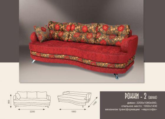 диван-кровать Рокки-2 (волна)