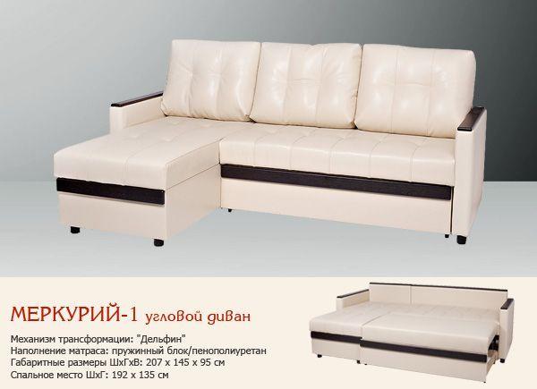 Меркурий-1 (угловой диван)