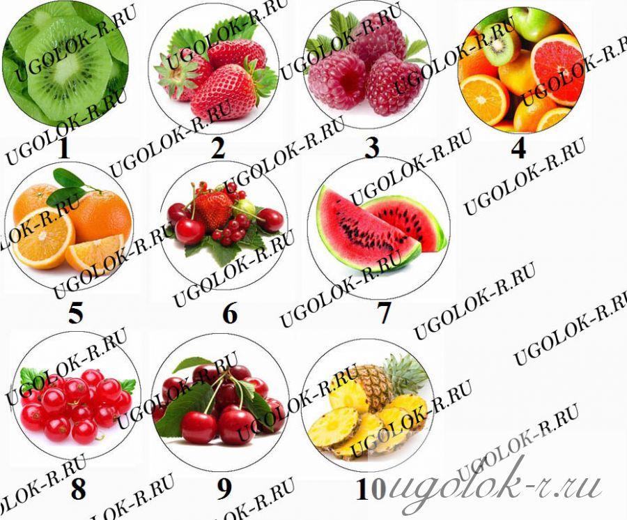 """Картинки для крышечек """"фрукты, ягоды"""""""
