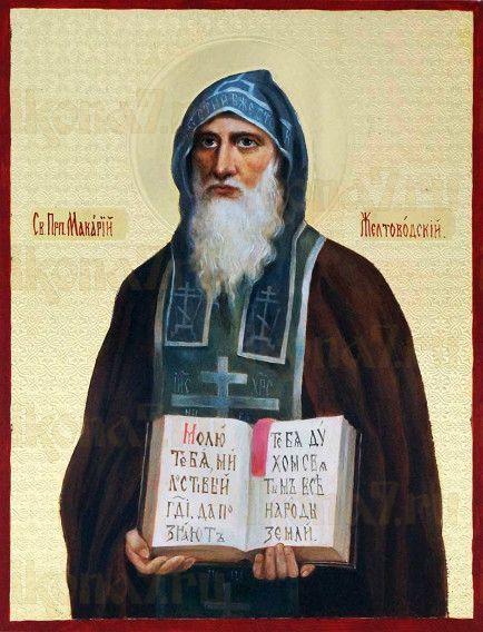 Икона Макарий Желтоводский (рукописная)