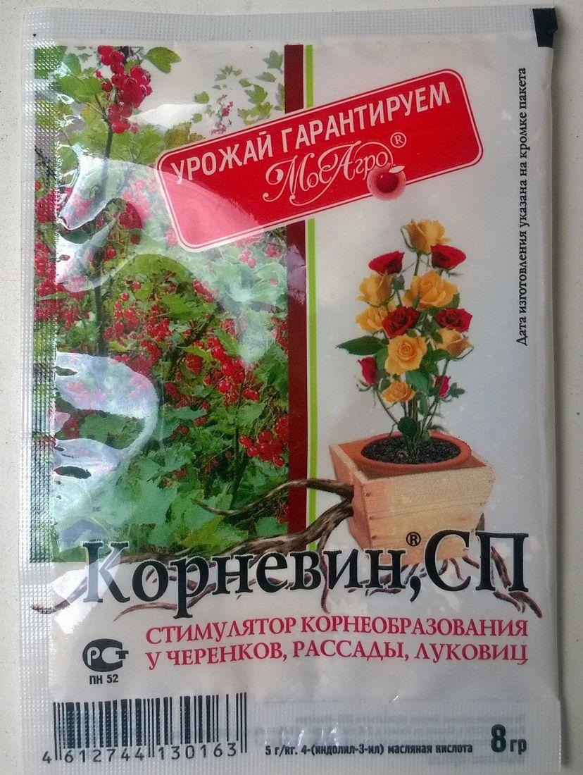 """Стимулятор корнеобразования """"Корневин"""""""