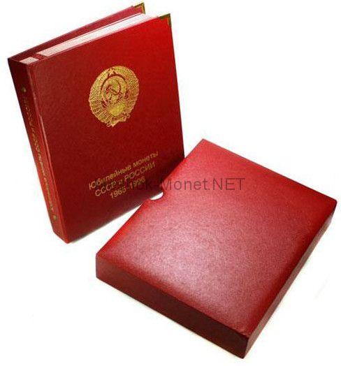 Полный набор Юбилейных и Памятных монет СССР 1964-1992 гг. ПРУФ