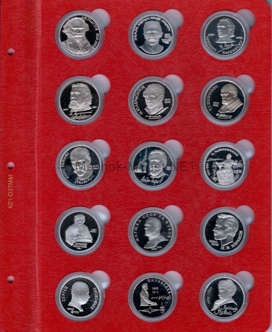Полный набор Юбилейных и Памятных монет СССР 1964-1992 гг. ПРУФ УЦЕНКА