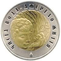Чистая вода – источник жизни Монета Украины 5 грн.2007
