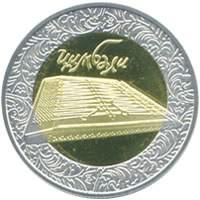 Цымбалы Монета Украины 5 гривен Украина 2006