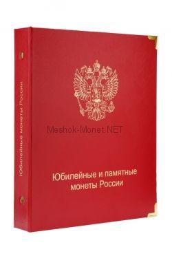 Обложка Юбилейные и памятные монеты России