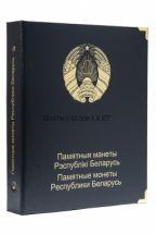 Обложка Юбилейные и памятные монеты Белоруссии
