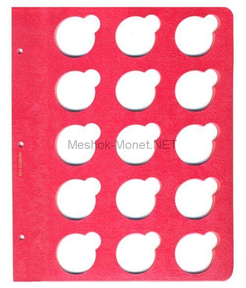 Лист для монет в капсулах диаметром 44 мм (красный)