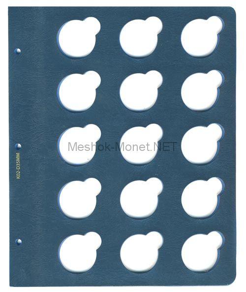 Лист для монет в капсулах диаметром 36 мм (синий)