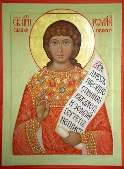 Роман Сладкопевец (рукописная икона)