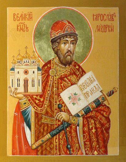 Ярослав Мудрый (рукописная икона)