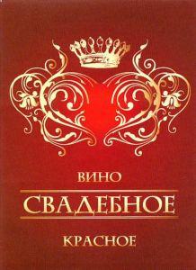 """Наклейка на бутылку """"Вино свадебное красное"""""""