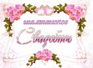 "Наклейка на бутылку ""Орхидеи на розовом фоне"""