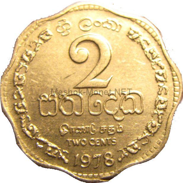 Шри-Ланка 2 цента 1975 г.