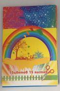 Цветной картон 15 цветов (арт. 02382)