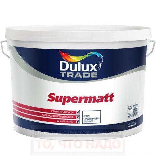 Краска Dulux Trade Supermatt белая