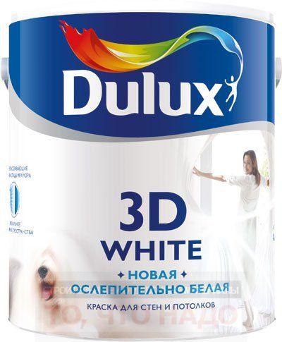 Матовая краска Dulux 3D White Ослепительно белая