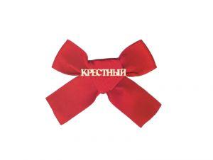 """Значок """"Крестный"""" (красная лента)"""