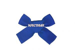 """Значок """"Крестный"""" (синяя лента)"""