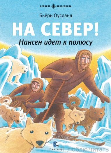На Север! Нансен идёт к полюсу