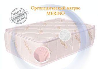 Матрас Merino (Merinos) | Magniflex