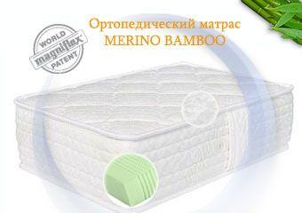 Матрас Merino Bamboo | Magniflex