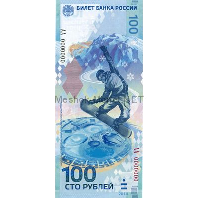 Купюра 100 рублей Сочи 2014