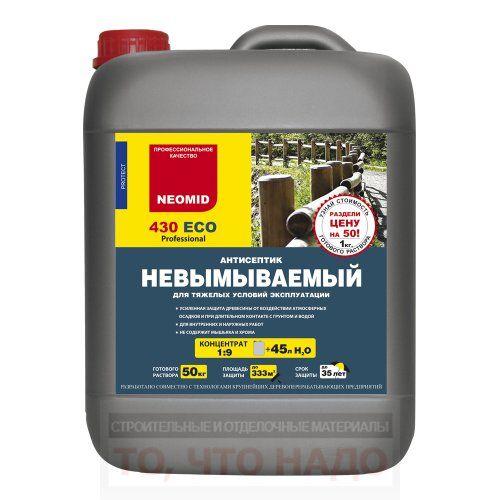 НЕОМИД 430 Антисептик-консервант