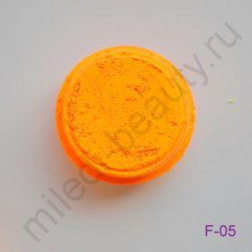 Пигмент косметический ФЛУОРЕСЦЕНТНЫЙ F-05 (светло-оранжевый)