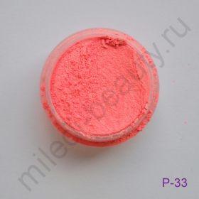 Пигмент косметический перламутровый P33